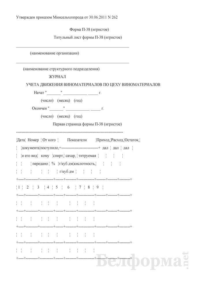 Журнал учета движения виноматериалов по цеху виноматериалов (Форма П-38 (игристое)). Страница 1