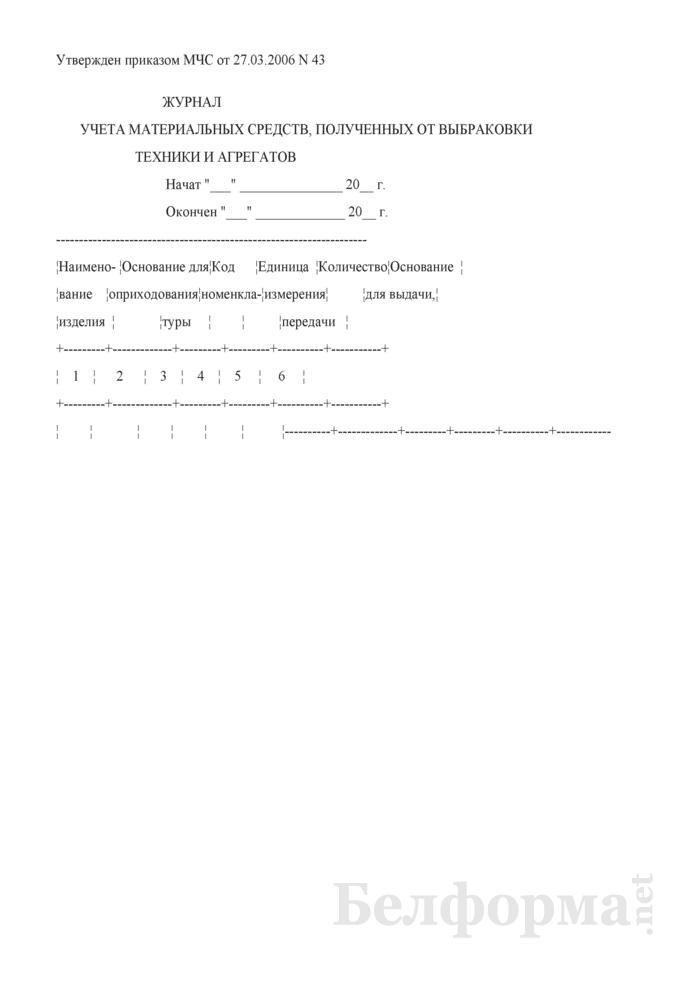 Журнал учета материальных средств, полученных от выбраковки техники и агрегатов. Страница 1