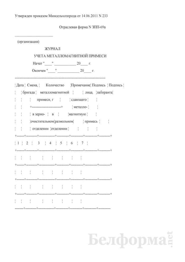 Журнал учета металломагнитной примеси (Форма № ЗПП-69а). Страница 1