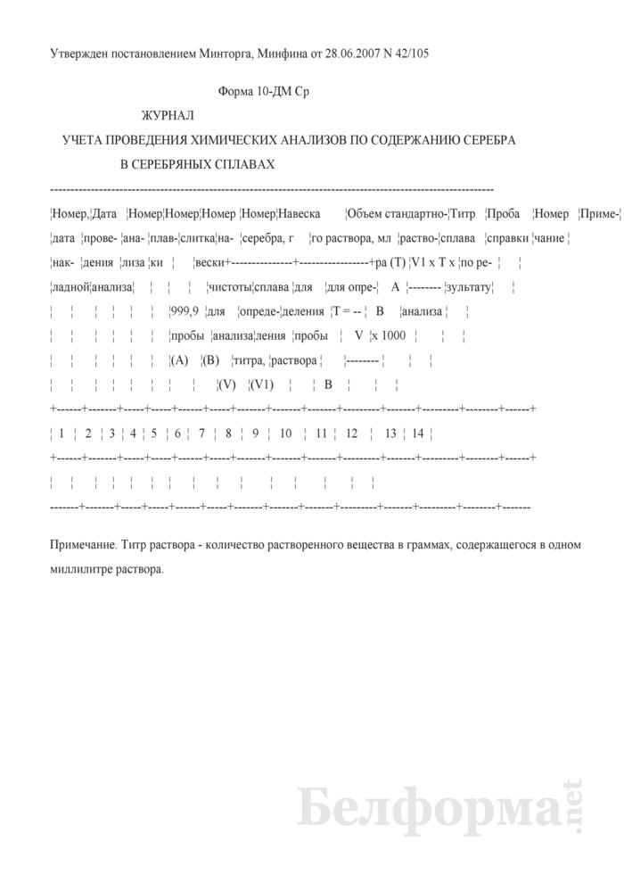 Журнал учета проведения химических анализов по содержанию серебра в серебряных сплавах. Форма № 10-ДМ Ср. Страница 1