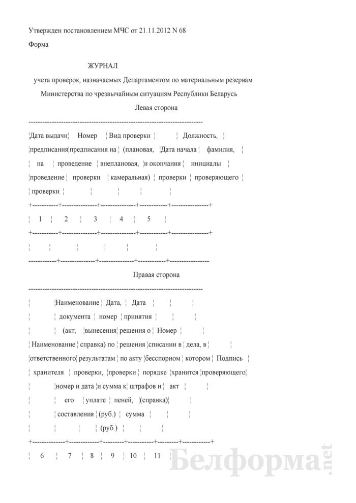 Журнал учета проверок, назначаемых Департаментом по материальным резервам Министерства по чрезвычайным ситуациям Республики Беларусь. Страница 1