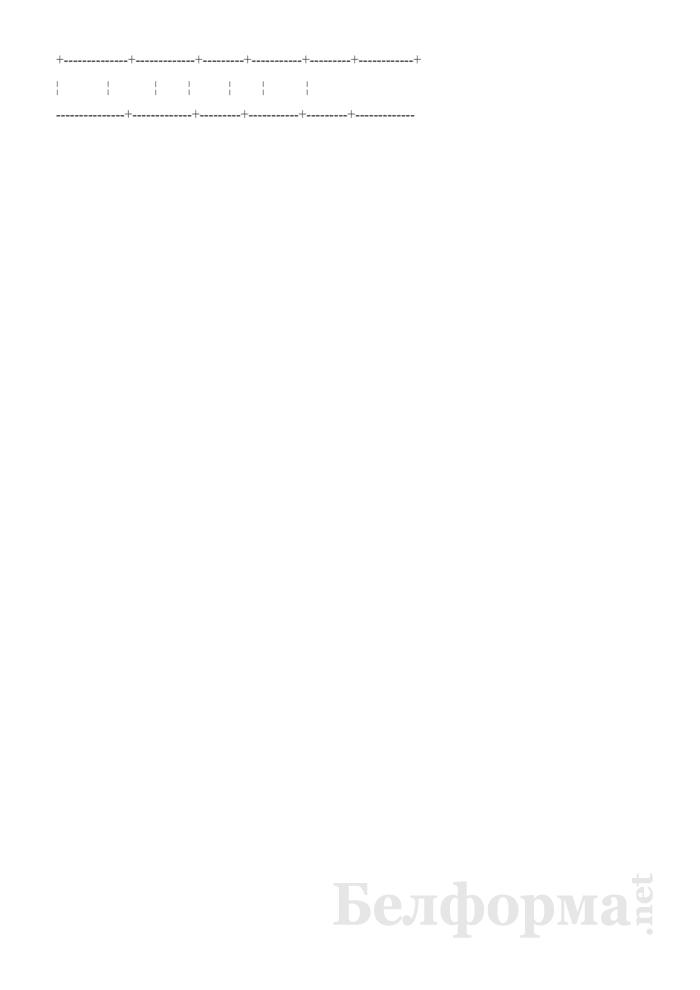 Журнал учета проверок, назначаемых Департаментом по материальным резервам Министерства по чрезвычайным ситуациям Республики Беларусь. Страница 2