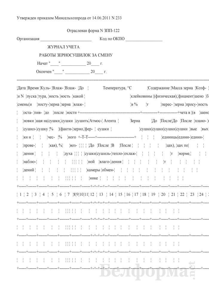 Журнал учета работы зерносушилок за смену (Форма № ЗПП-122). Страница 1