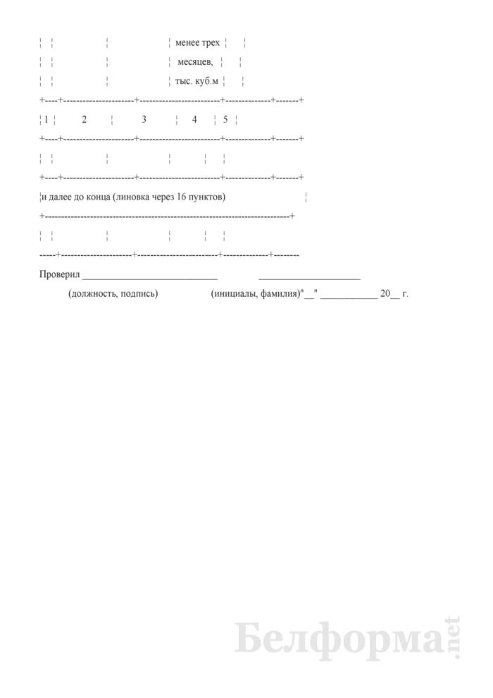Журнал учета водопотребления (водоотведения) неинструментальными методами. Форма № ПОД-7. Страница 2