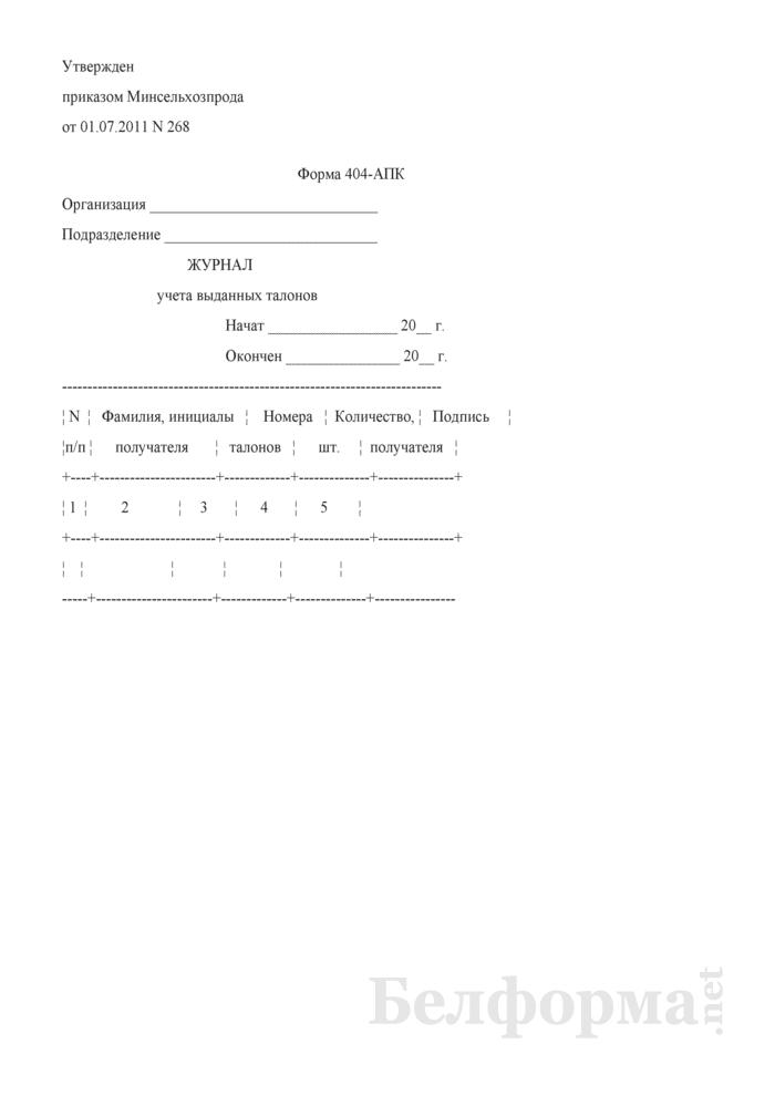 Журнал учета выданных талонов (Форма 404-АПК). Страница 1