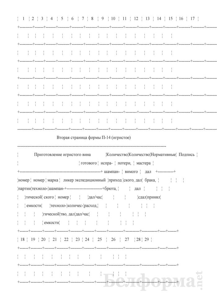 Журнал ведения потока бродильной смеси и приготовления советского шампанского (игристых вин) (Форма П-14 (игристое)). Страница 2