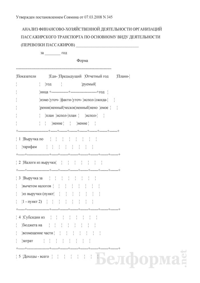 Анализ финансово-хозяйственной деятельности организаций пассажирского транспорта по основному виду деятельности (перевозки пассажиров). Страница 1