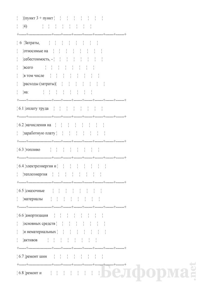 Анализ финансово-хозяйственной деятельности организаций пассажирского транспорта по основному виду деятельности (перевозки пассажиров). Страница 2
