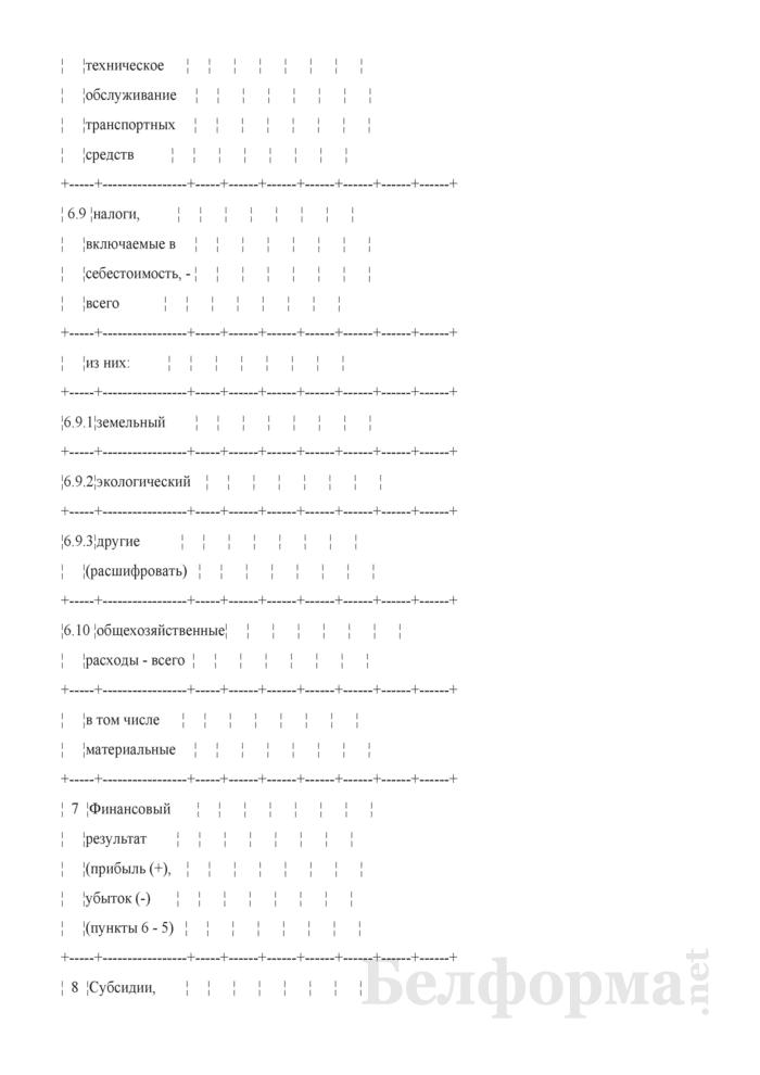 Анализ финансово-хозяйственной деятельности организаций пассажирского транспорта по основному виду деятельности (перевозки пассажиров). Страница 3