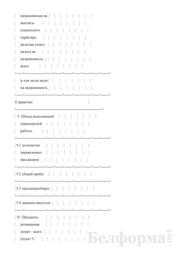 Анализ финансово-хозяйственной деятельности организаций пассажирского транспорта по основному виду деятельности (перевозки пассажиров). Страница 4