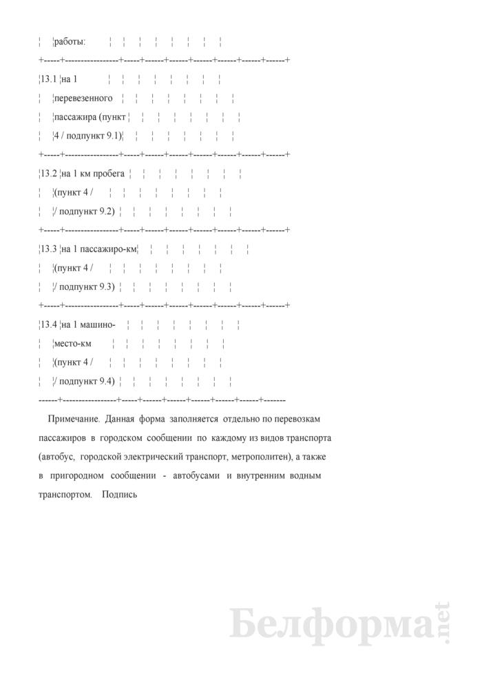 Анализ финансово-хозяйственной деятельности организаций пассажирского транспорта по основному виду деятельности (перевозки пассажиров). Страница 7
