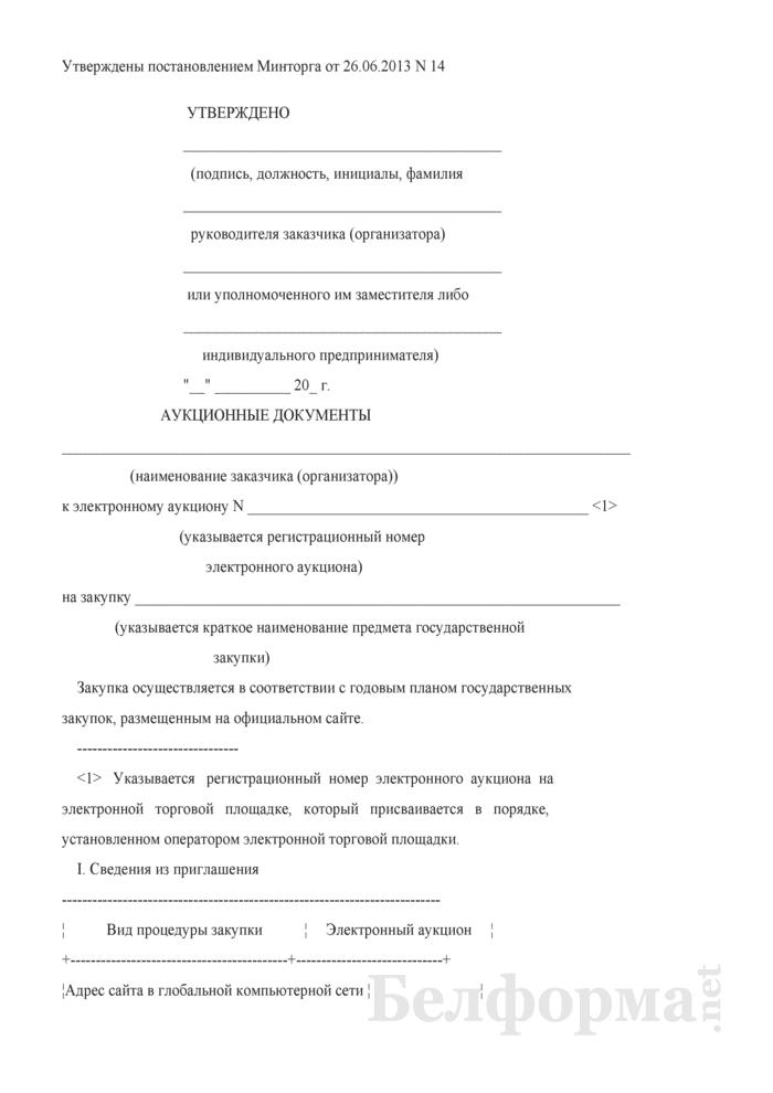 Аукционные документы к электронному аукциону на закупку. Страница 1