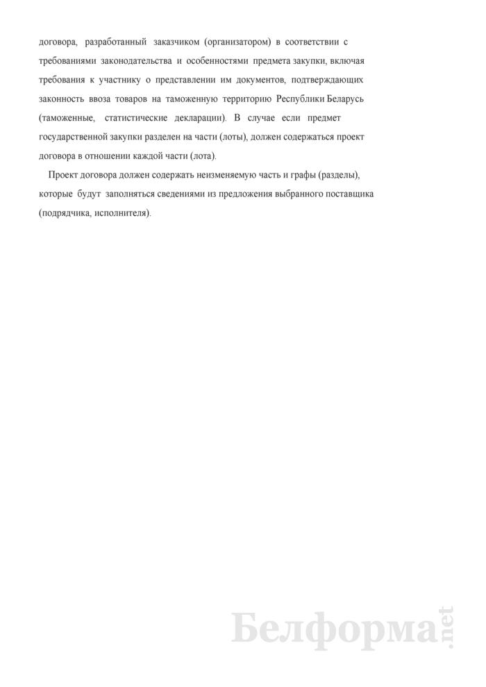 Аукционные документы к электронному аукциону на закупку. Страница 15