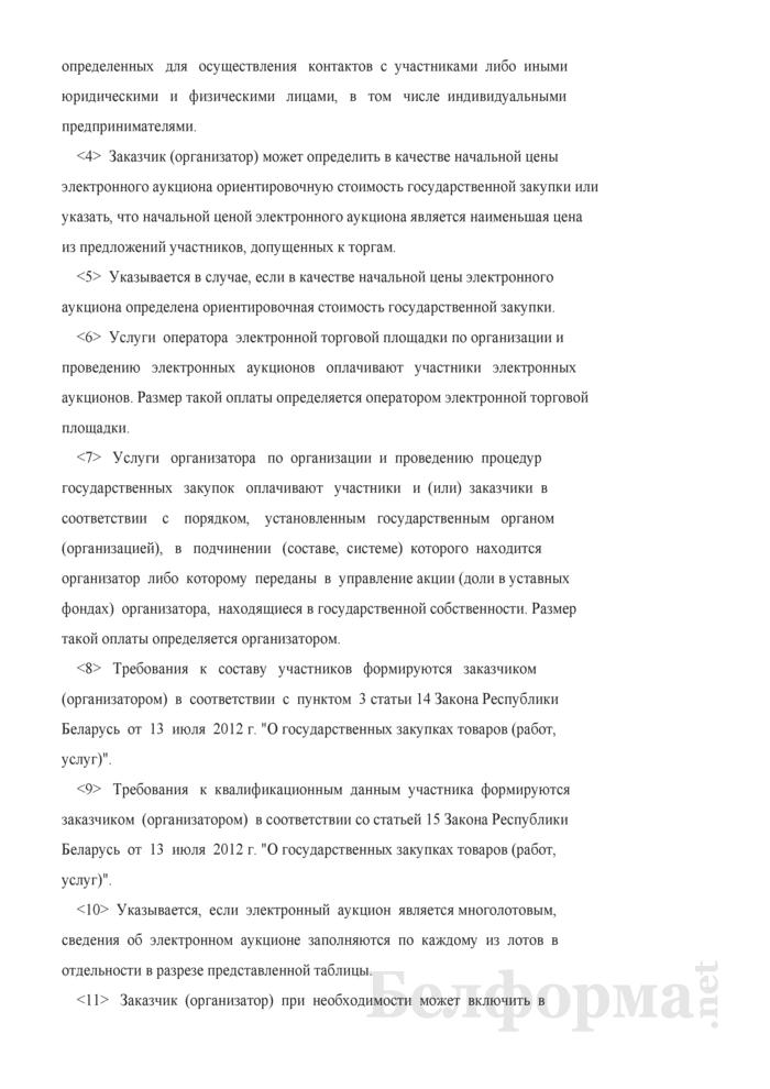 Аукционные документы к электронному аукциону на закупку. Страница 6