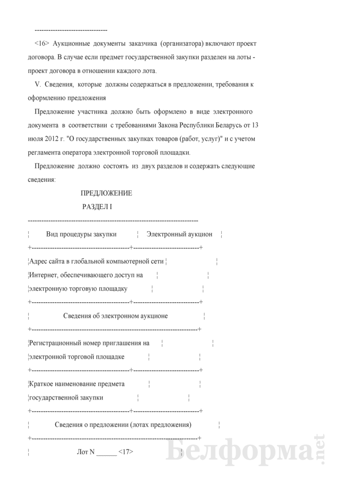 Аукционные документы к электронному аукциону на закупку. Страница 8
