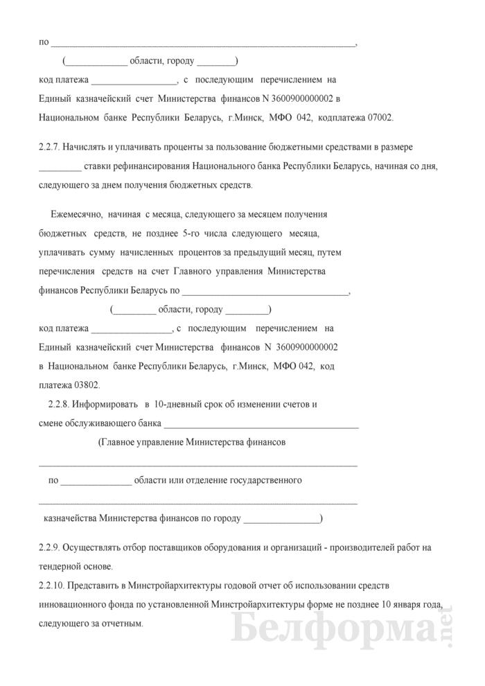 Договор об условиях выдачи и возврата бюджетного займа. Страница 4