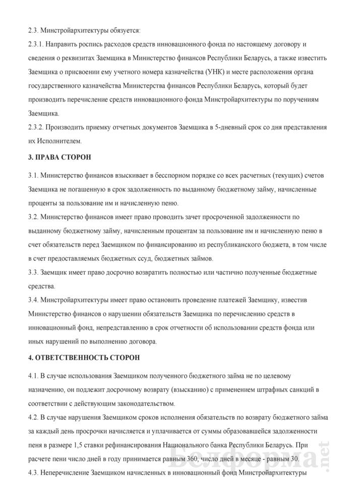 Договор об условиях выдачи и возврата бюджетного займа. Страница 5