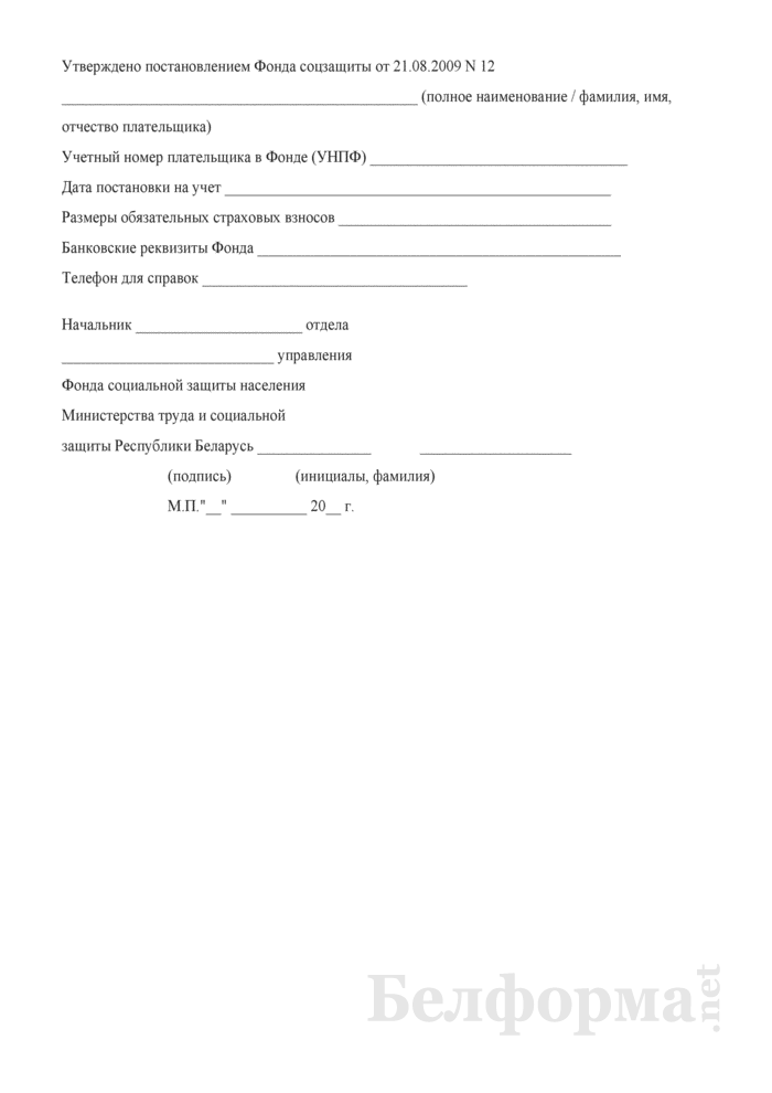 Извещение о постановке на учет в органах фонда социальной защиты населения Министерства труда и социальной защиты. Страница 1