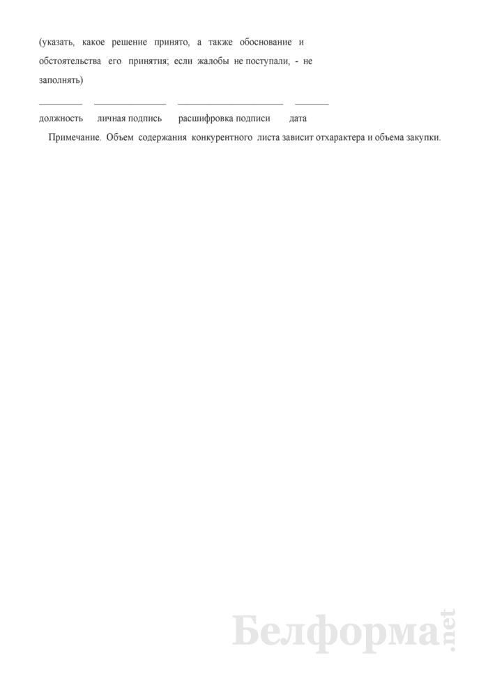 Конкурентный лист анализа предложений на закупку. Страница 3