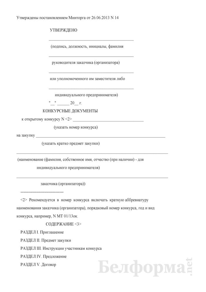 Конкурсные документы к открытому конкурсу на закупку. Страница 1