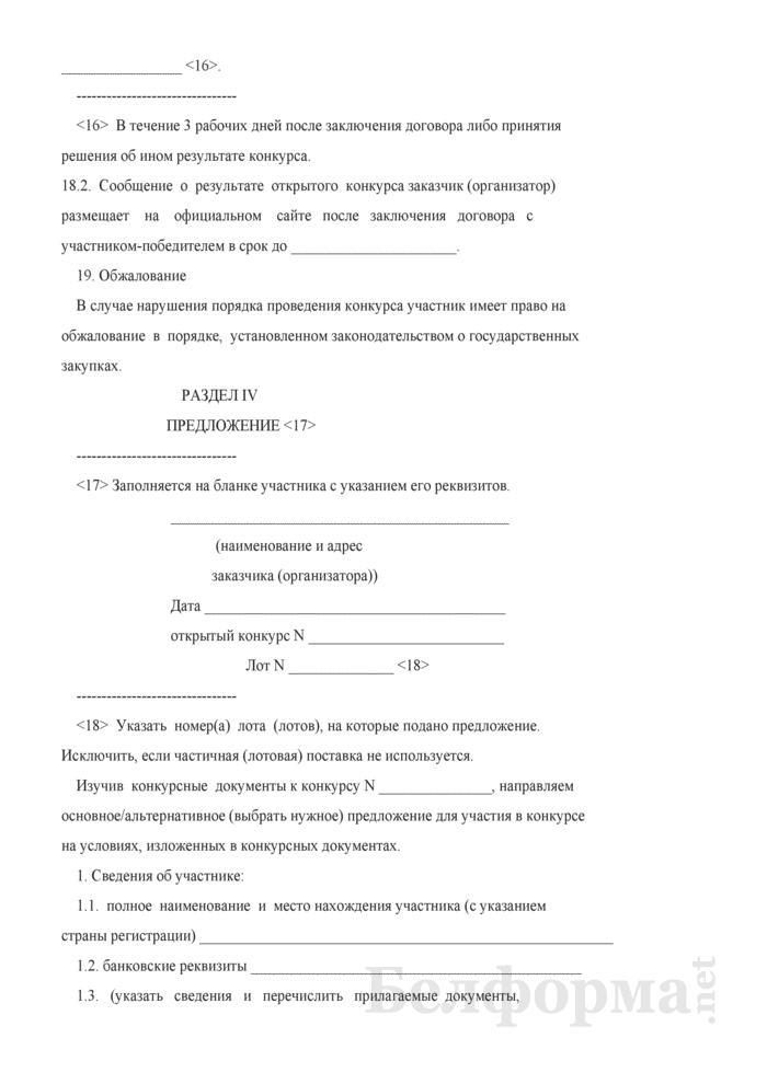 Конкурсные документы к открытому конкурсу на закупку. Страница 12