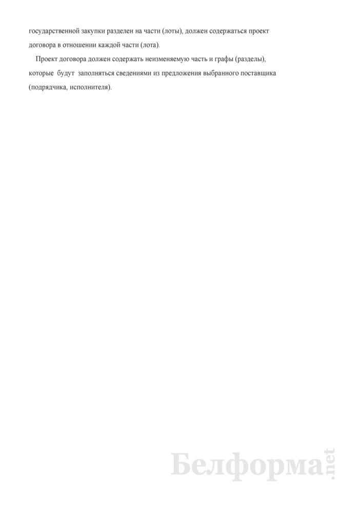 Конкурсные документы к открытому конкурсу на закупку. Страница 16