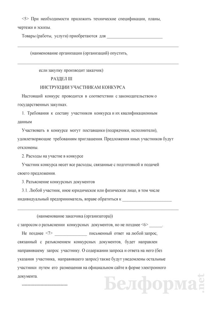Конкурсные документы к открытому конкурсу на закупку. Страница 3