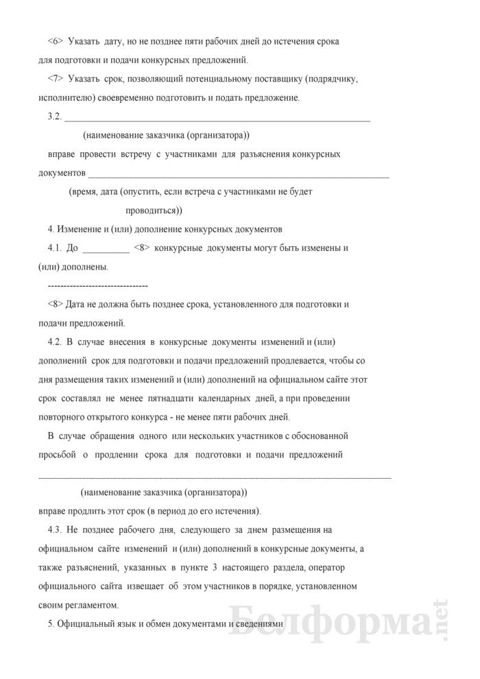 Конкурсные документы к открытому конкурсу на закупку. Страница 4