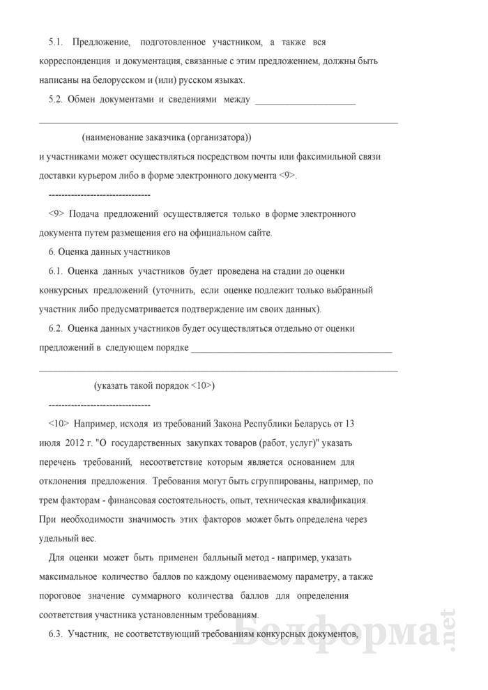 Конкурсные документы к открытому конкурсу на закупку. Страница 5