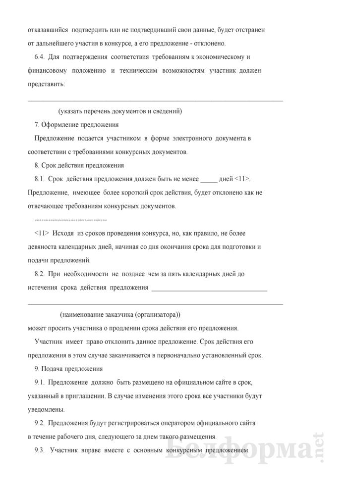 Конкурсные документы к открытому конкурсу на закупку. Страница 6