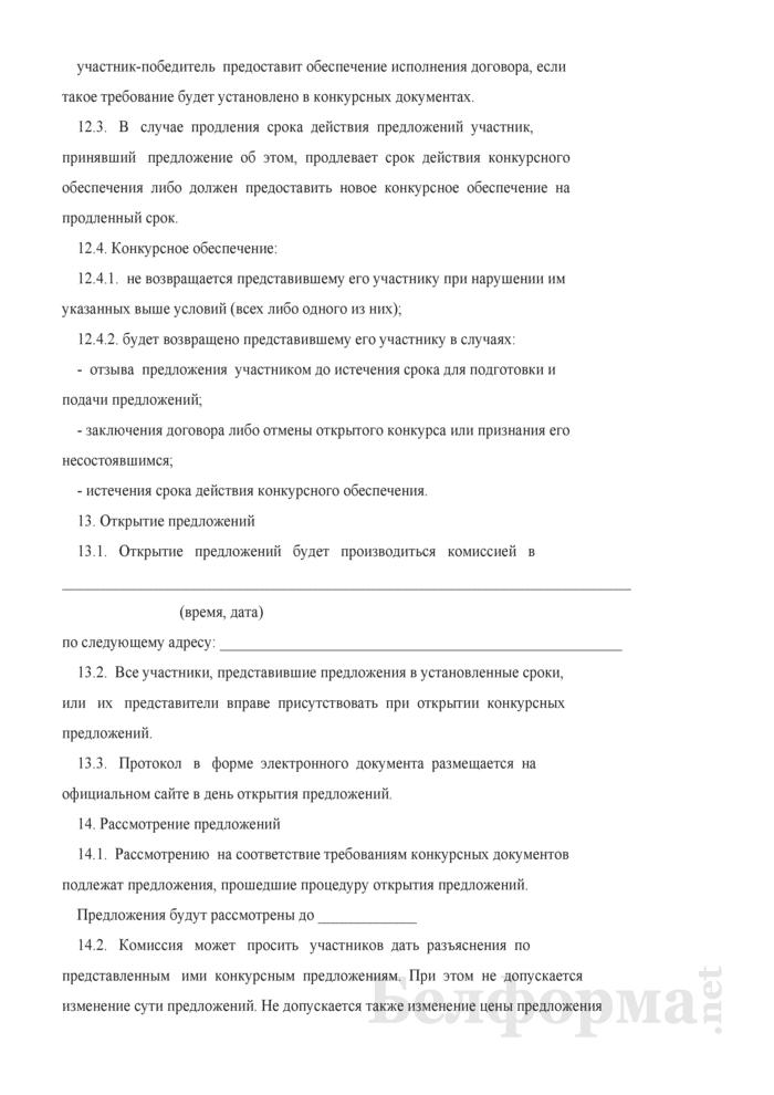 Конкурсные документы к открытому конкурсу на закупку. Страница 8