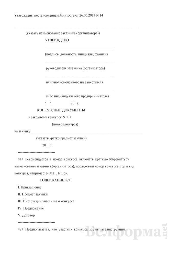 Конкурсные документы к закрытому конкурсу на закупку. Страница 1