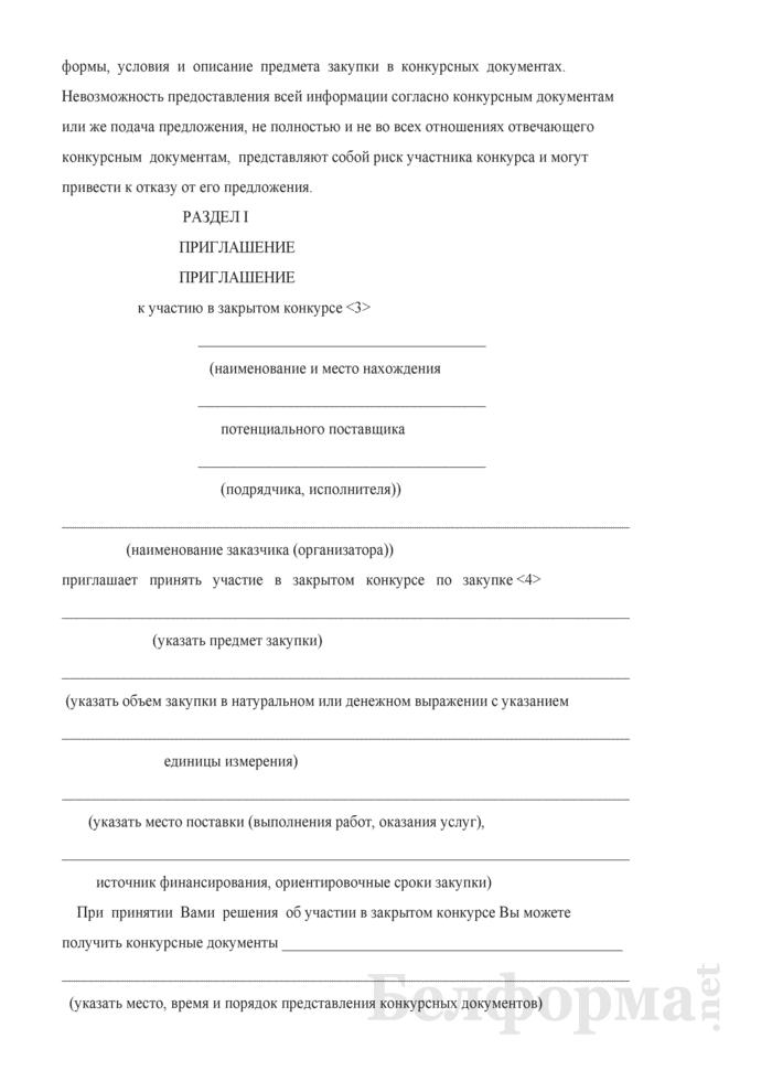 Конкурсные документы к закрытому конкурсу на закупку. Страница 2