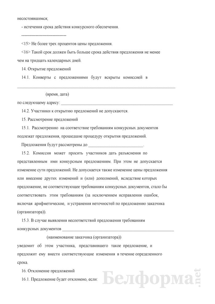 Конкурсные документы к закрытому конкурсу на закупку. Страница 11
