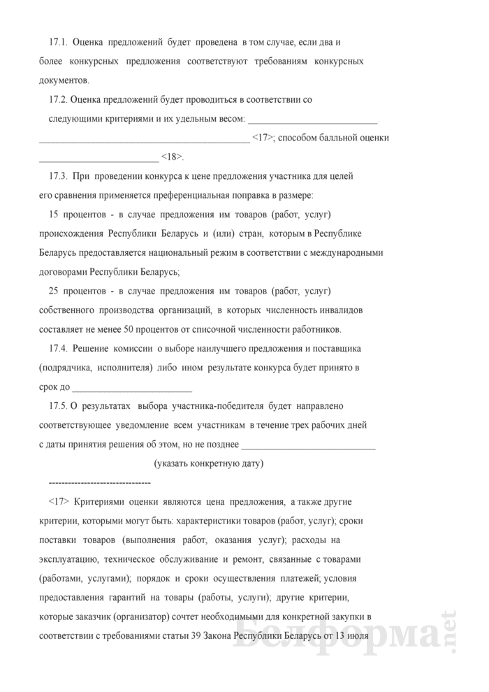Конкурсные документы к закрытому конкурсу на закупку. Страница 13