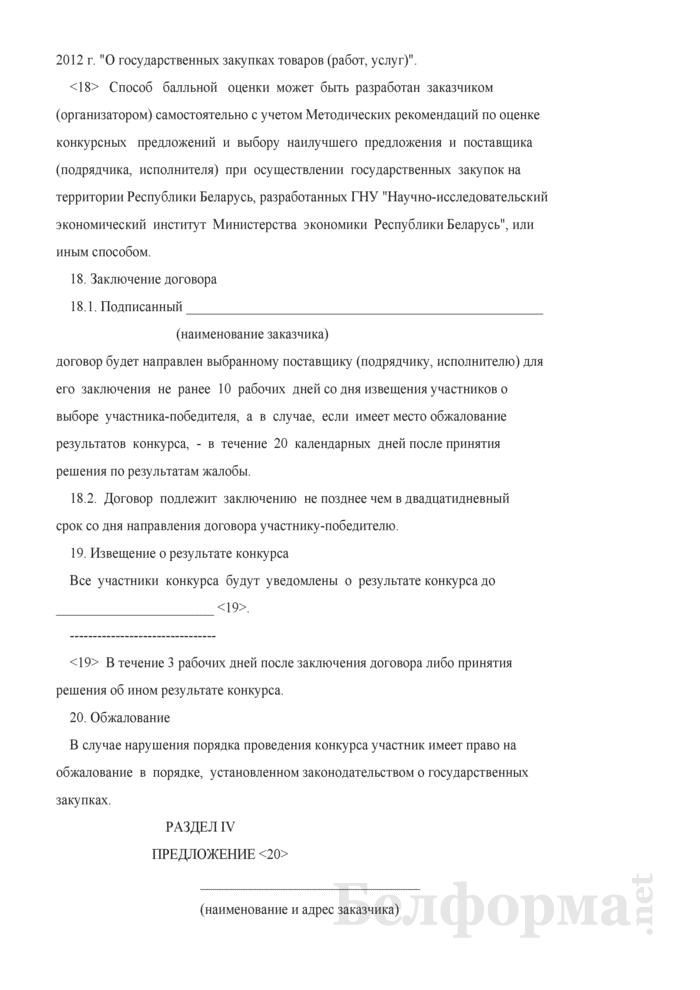 Конкурсные документы к закрытому конкурсу на закупку. Страница 14
