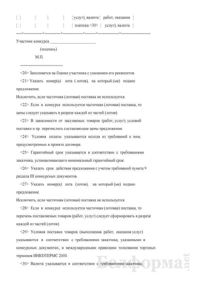 Конкурсные документы к закрытому конкурсу на закупку. Страница 17
