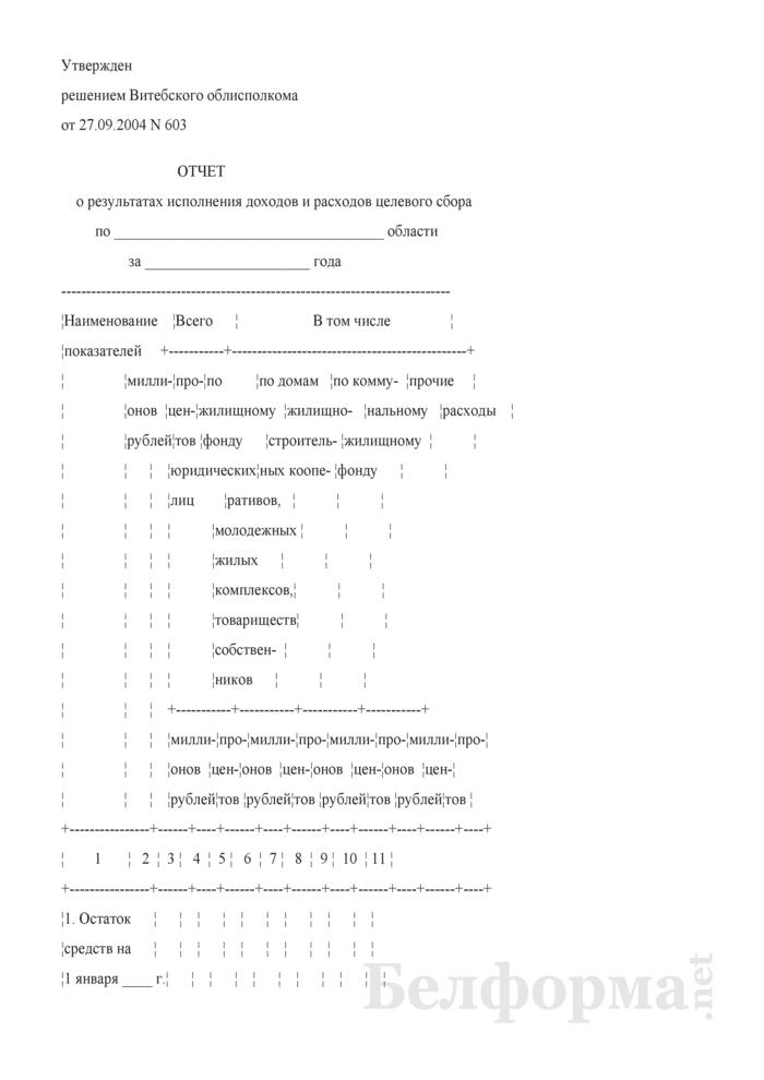 Отчет о результатах исполнения доходов и расходов целевого сбора (для Витебской области). Страница 1