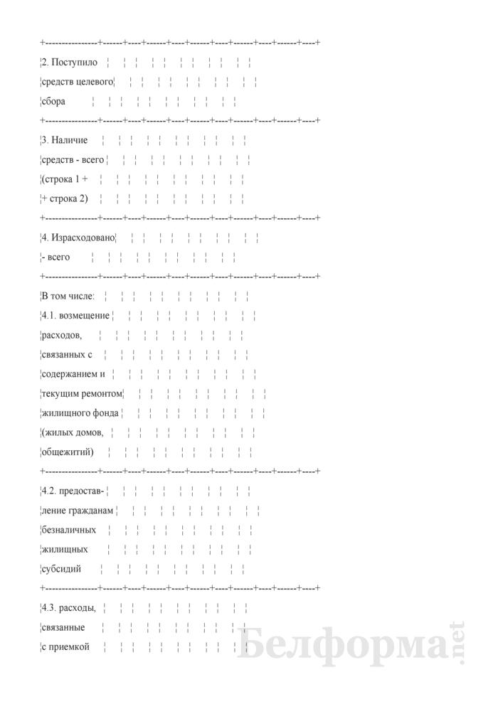 Отчет о результатах исполнения доходов и расходов целевого сбора (для Витебской области). Страница 2