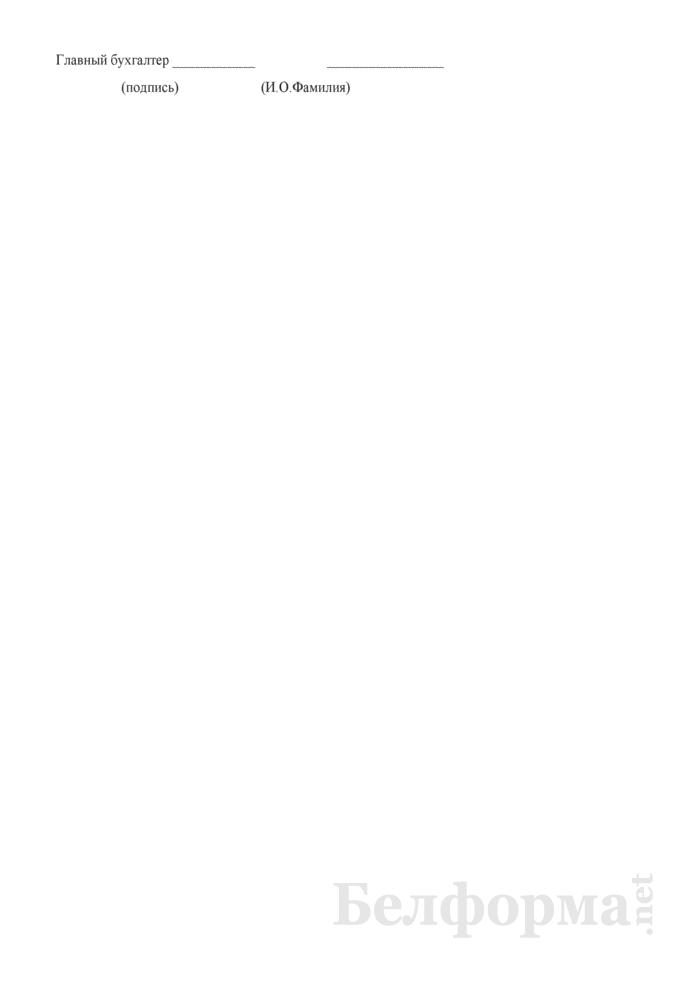 Отчет о результатах исполнения доходов и расходов целевого сбора (для Витебской области). Страница 6