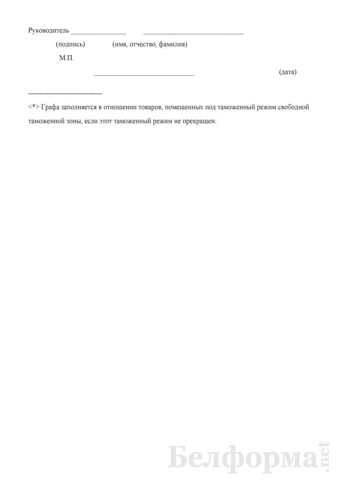 Отчет о результатах реализации инвестиционного проекта резидента свободной экономической зоны. Страница 3