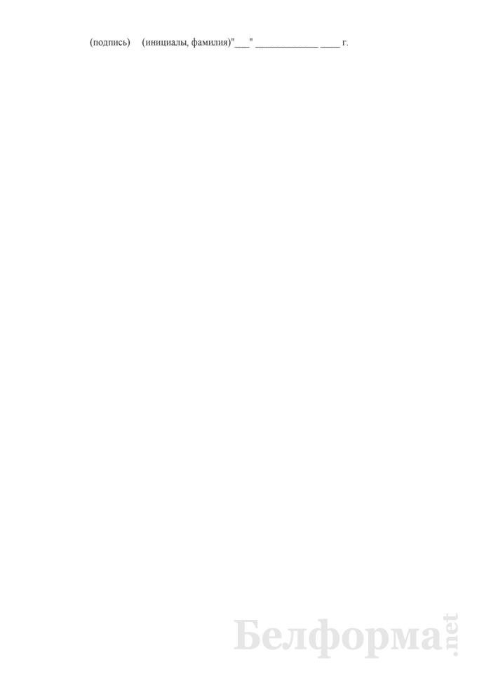 """Отчет об использовании средств инновационного фонда ОО """"БелТИЗ"""" по направлениям и целям использования за 2006 год. Страница 3"""