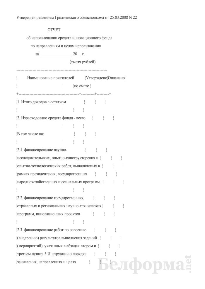 Отчет об использовании средств инновационного фонда по направлениям и целям использования (для Гродненской области). Страница 1