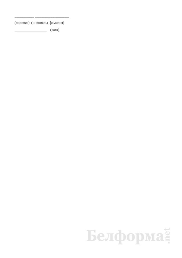 Отчет об использовании средств инновационного фонда по направлениям и целям использования (для Гродненской области). Страница 7
