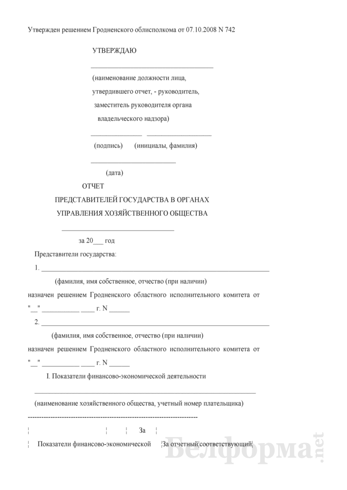 Отчет представителей государства в органах управления хозяйственного общества (для Гродненской области). Страница 1