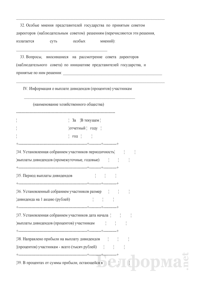 Отчет представителей государства в органах управления хозяйственного общества (для Гродненской области). Страница 6