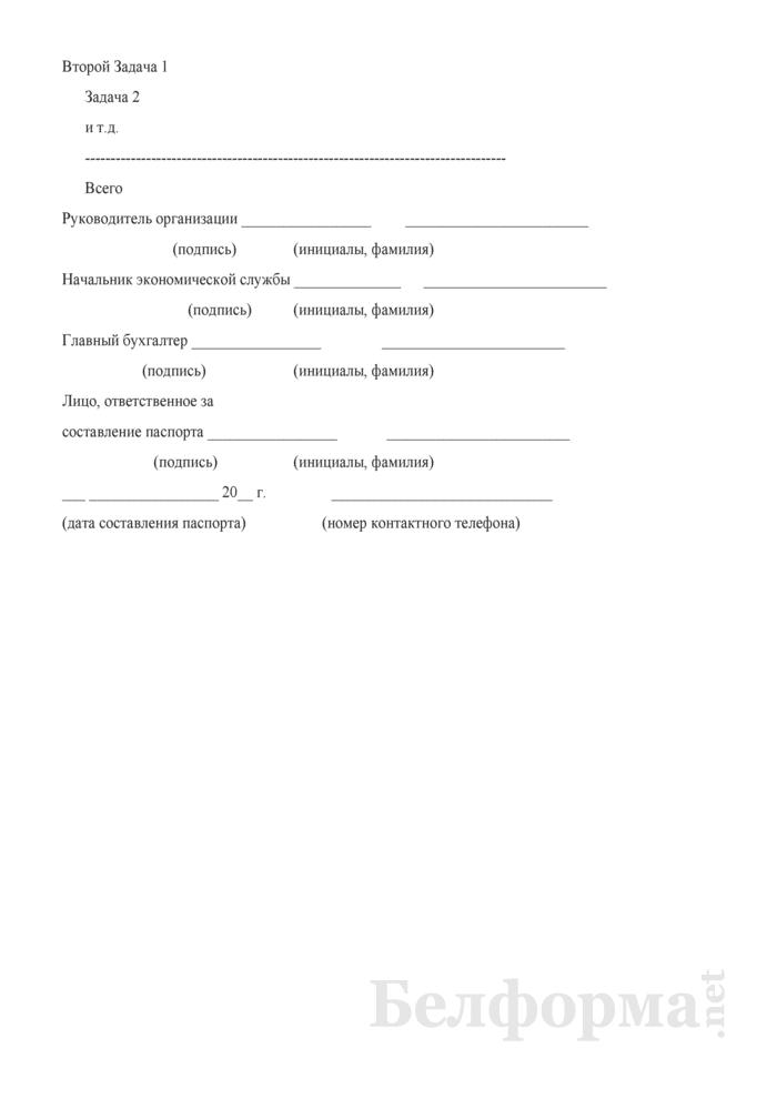 Паспорт бюджетной программы. Страница 5