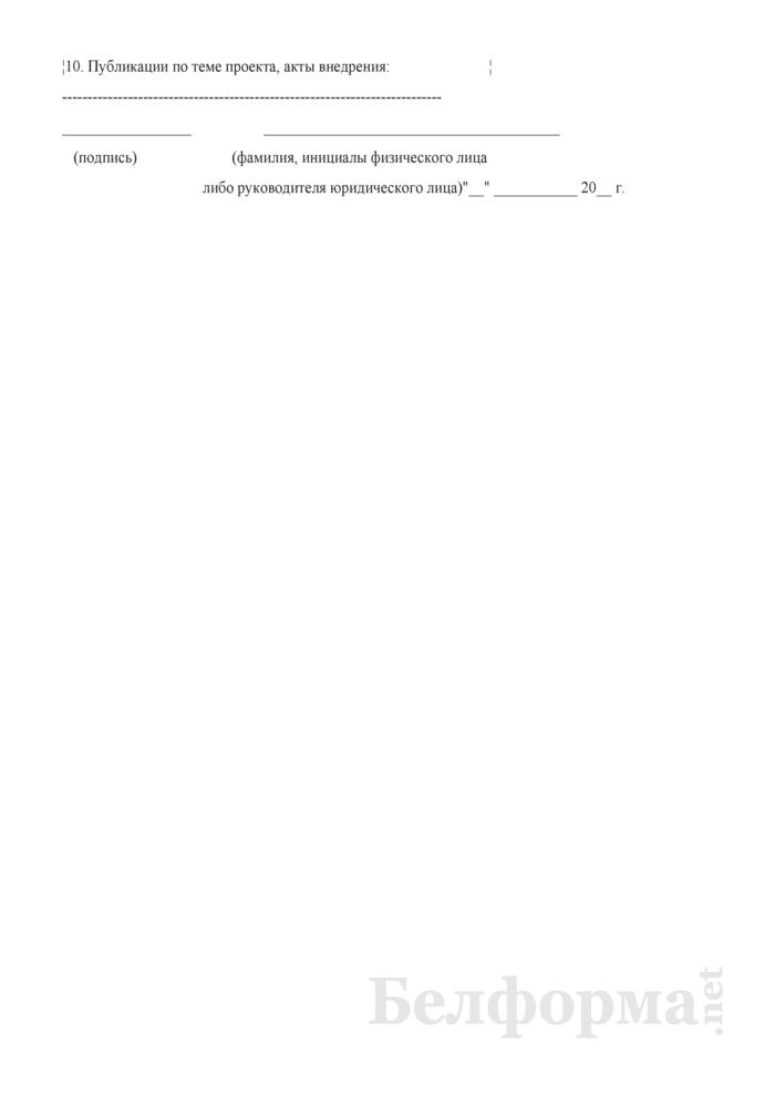 Паспорт инновационного проекта. Страница 5