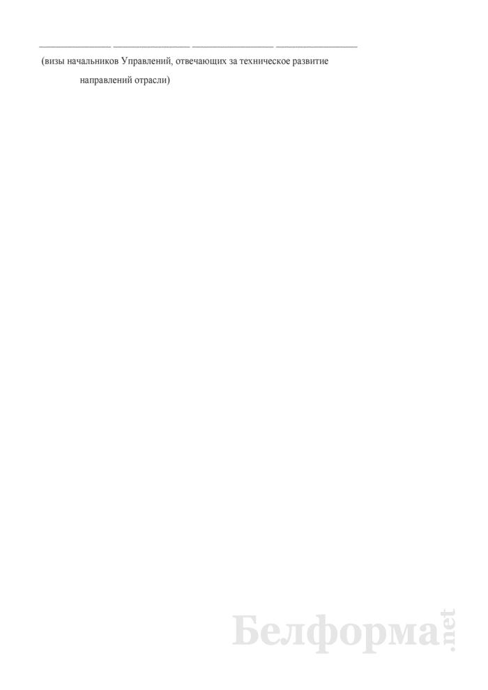 Перечень строек, объектов и мероприятий, финансируемых за счет средств государственного целевого бюджетного инновационного фонда по Министерству архитектуры и строительства Республики Беларусь. Страница 2