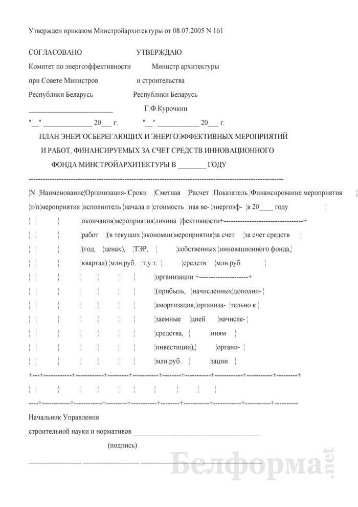 План энергосберегающих и энергоэффективных мероприятий и работ, финансируемых за счет средств инновационного фонда минстройархитектуры. Страница 1